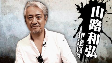 PS4専用ソフト『龍が如く6 命の詩。』山路和弘スペシャルインタビュー