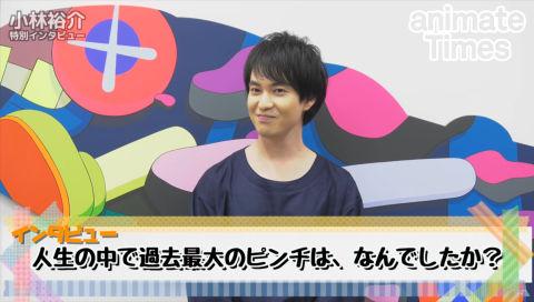声優・小林裕介さんが人生最大のピンチを語る!