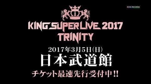 「KING SUPER LIVE 2017 TRINITY」開催告知