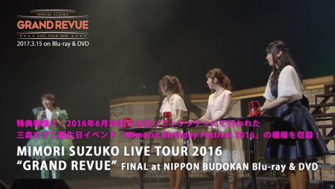 """三森すずこ 『MIMORI SUZUKO LIVE TOUR 2016 """"GRAND REVUE""""  FINAL at NIPPON BUDOKAN』 Blu-ray&DVD PV"""
