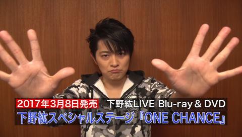 下野 紘スペシャルステージ 「ONE CHANCE」