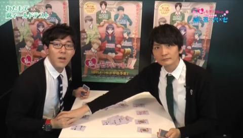 TVアニメ「私がモテてどうすんだ」WEB動画番組「四×五×六×七」#8