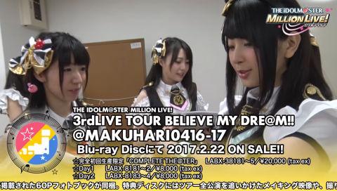 【特典映像ダイジェスト】アイドルマスター ミリオンライブ!  3rdLIVE TOUR BELIEVE MY DREAM!! LIVE BD ダイジェスト