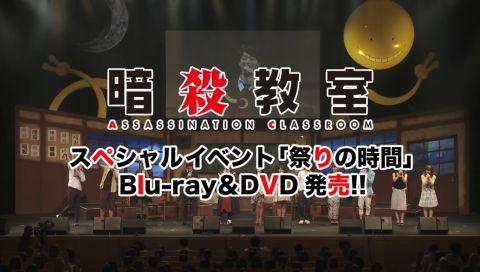 【動画】  「暗殺教室」 声優 イベント 『祭りの時間』 CM