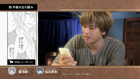 コミックBAR Renta! #6 ゲスト:石井マーク 紹介コミック:水玉ハニーボーイ