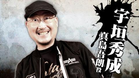 PS4専用ソフト『龍が如く6 命の詩。』宇垣秀成スペシャルインタビュー