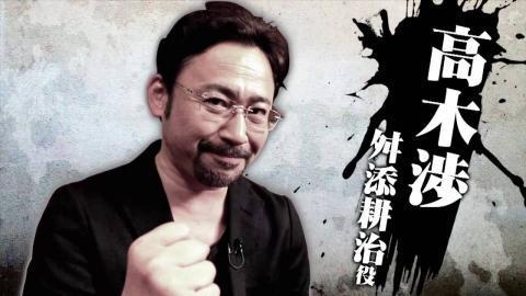 PS4専用ソフト『龍が如く6 命の詩。』高木渉スペシャルインタビュー