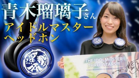 多田李衣菜役 青木瑠璃子さんと一緒にアイドルマスターヘッドホンを紹介!