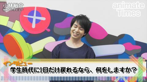 声優・小林裕介さんが「もしも学生時代に戻れるなら」を熱く語る…!