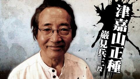 PS4専用ソフト『龍が如く6 命の詩。』津嘉山正種スペシャルインタビュー