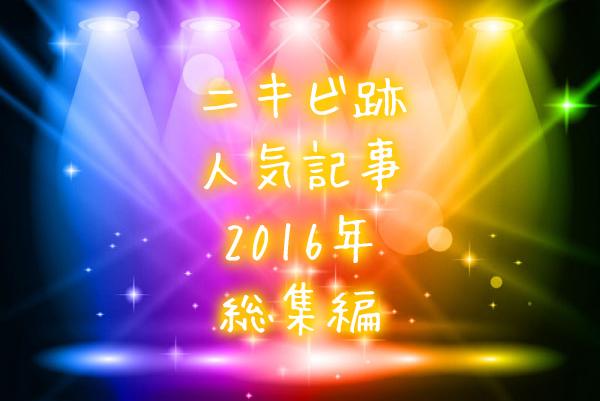 ニキビ跡人気記事2016年総集編