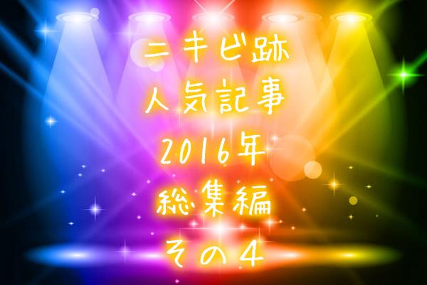 ニキビ跡人気記事2016年総集編その4