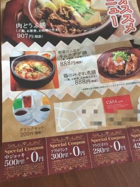 uchigohan20170107-2.jpg