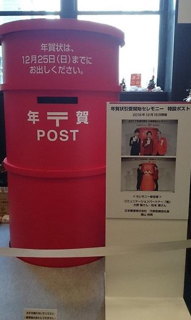 161224東京中央郵便局c