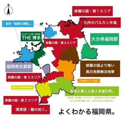 よくわかる福岡県(?)