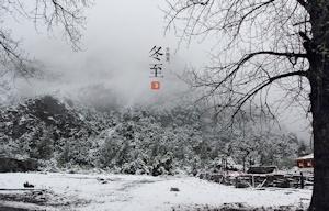 2016年冬至
