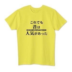 過去の人Tシャツ