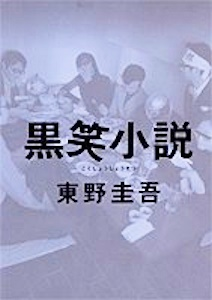 単行本黒笑小説