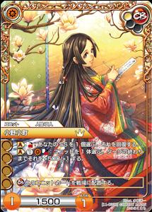 小野小町カード