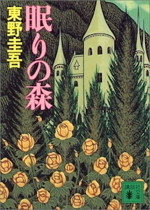 旧版文庫版眠りの森