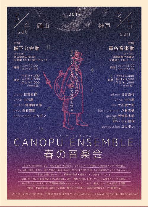 canopu2017-1.jpg