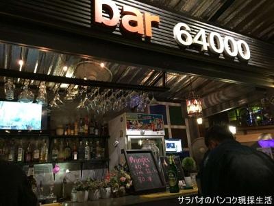 bar64000