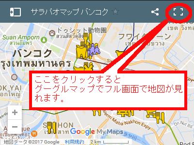 タイ バンコクの地図