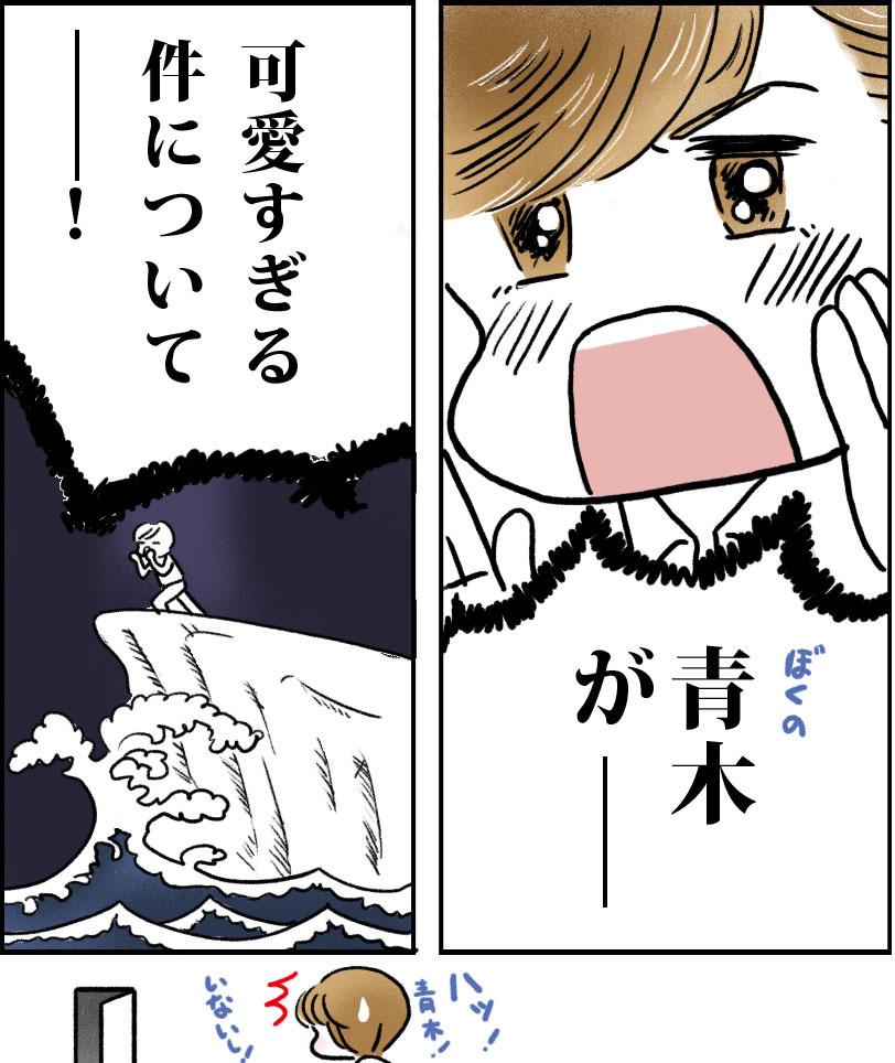 bokunoaoki02.jpg