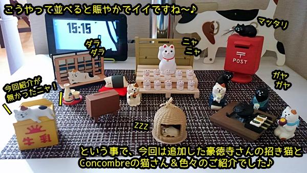 Concombreの猫さん達と豪徳寺の招き猫