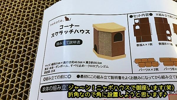 猫 コルクマット DIY猫ハウス
