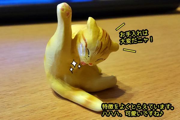 猫の置物 謎のシリーズ