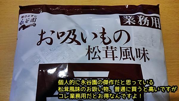 永谷園 お吸いもの 松茸風味 業務用