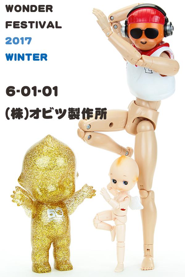 WF2017_winter.jpg