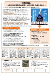 事務所ニュース18/10月号-002