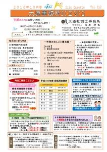 事務所ニュース18/10月号-001
