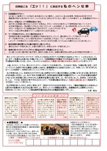 事務所ニュース18/11月号-002