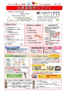 事務所ニュース18/11月号-001