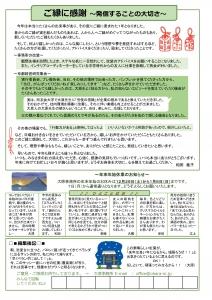 事務所ニュース18/12月号-002