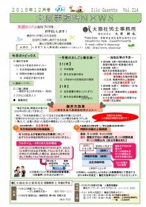 事務所ニュース18/12月号-001