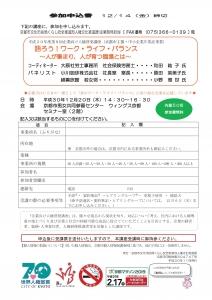 語ろう!ワーク・ライフ・バランス(チラシ)-002