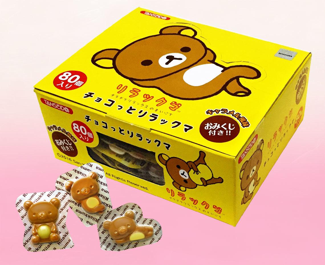 チョコッとリラックマ~キャラメル風味~