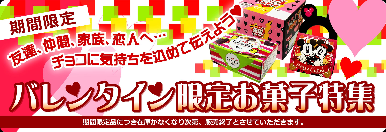 バレンタイン♡限定お菓子特集☆
