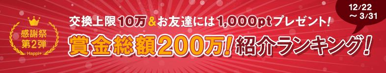 ハピタス 賞金総額200万!紹介ランキング