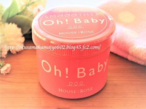 ハウスオブローゼ Oh! Baby(オー!ベイビー)