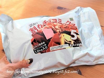 チュベ・ド・ショコラ 割れチョコミックス5