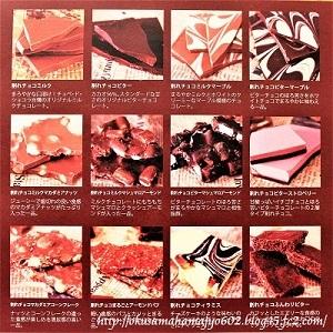 割れチョコミックスの12種類