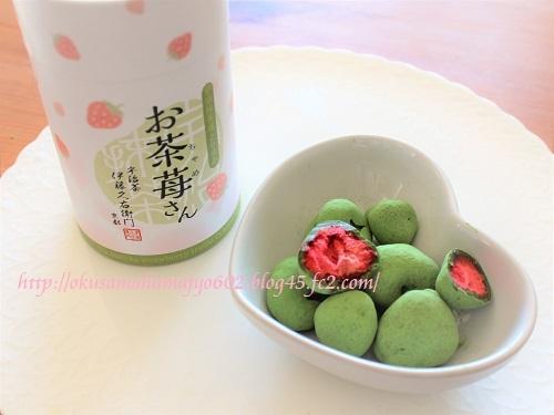 伊藤久右衛門 宇治抹茶苺トリュフ「お茶苺さん」