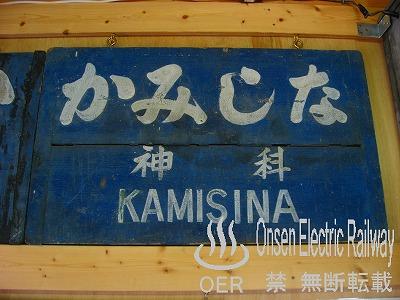 k_sanada_13_kamisina_02.jpg