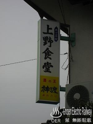 k_sanada_15_hinosawa_12.jpg