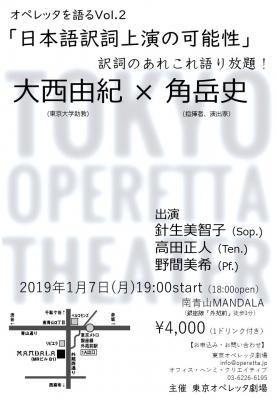 operettatalk2